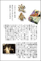 2011-年賀状