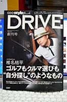 DRIVE-表紙(縁のない世界)