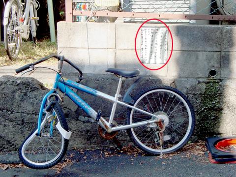自転車の 放置自転車 警察 : 交通事故防止自転車…Vol.518 ...