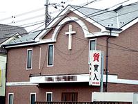 教会と質屋