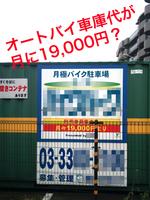 バイクパーク\19,000/月