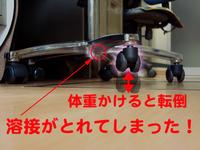 椅子の溶接とれ損壊