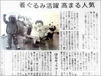 着ぐるみ(毎日新聞110819)