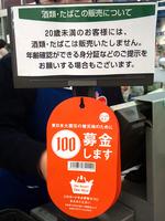 西友の100円募金システム