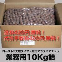 業務用NR10kg