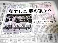 なでしこ決勝へ(毎日新聞)