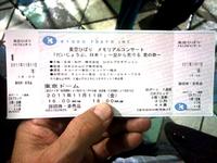 コンサートチケット(111110)
