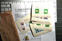 不足分の切手