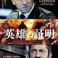 映画【Coriolanus(英雄の証明)】.jpg